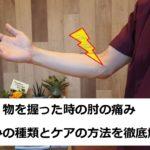 肘の痛みの紹介用