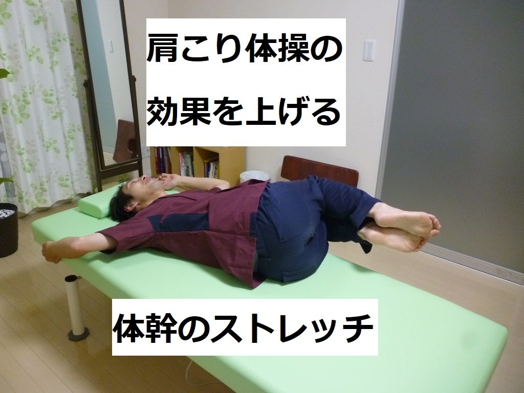 肩こりに効く体幹のストレッチ